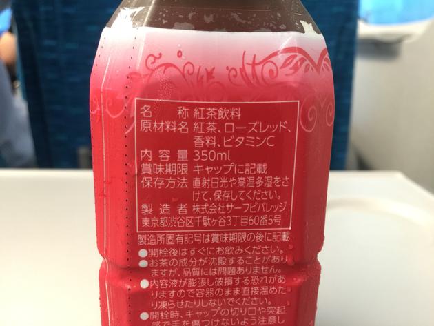 原材料は紅茶、香料、ビタミンC。そしてローズレッド!これは一体何?