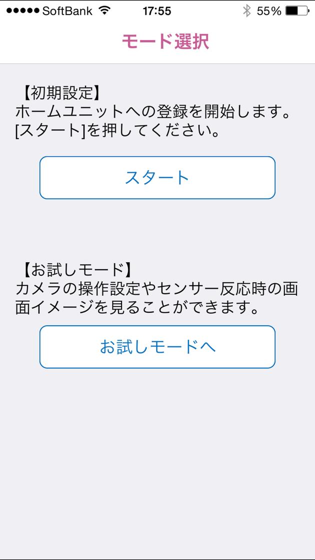 リクシルのホームシステムのアプリはまずはこの画面になる。初期設定スタート。