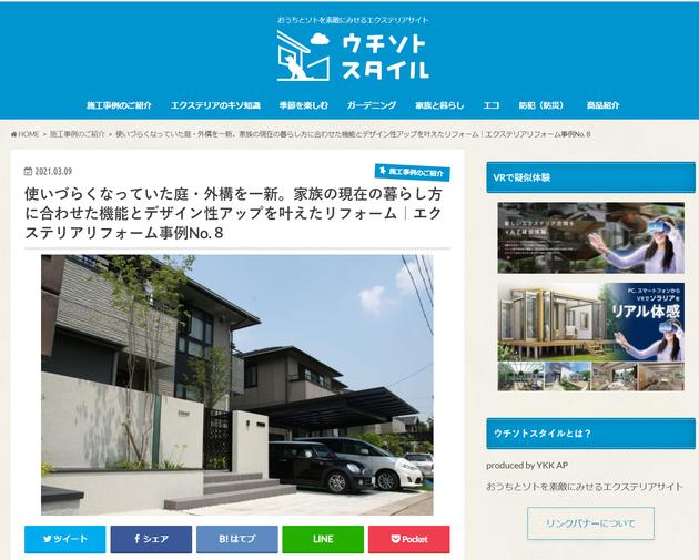 名東区の外構リフォーム事例がウチソトスタイルに掲載されました
