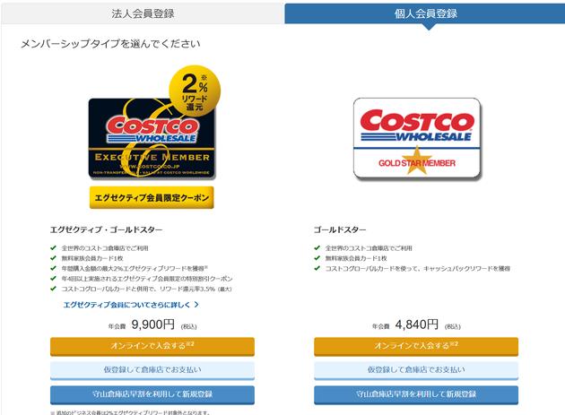 コストコで買い物するにはこちらの会員証が絶対に必要!今なら1000円OFFみたいです!登録の方は画像をクリック!