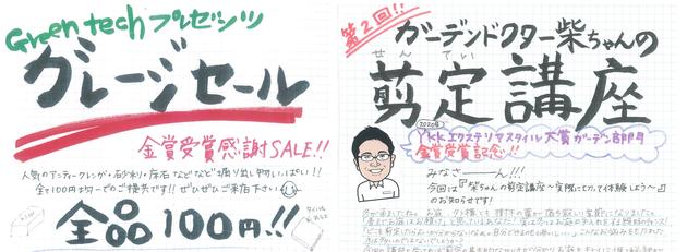 お客様限定金賞受賞記念イベント!!!