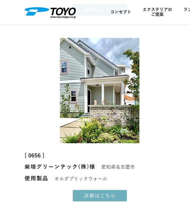 柴垣グリーンテックが第28回 TOYO全国施工写真コンテストのウオールマテリアル部門で入賞いたしました