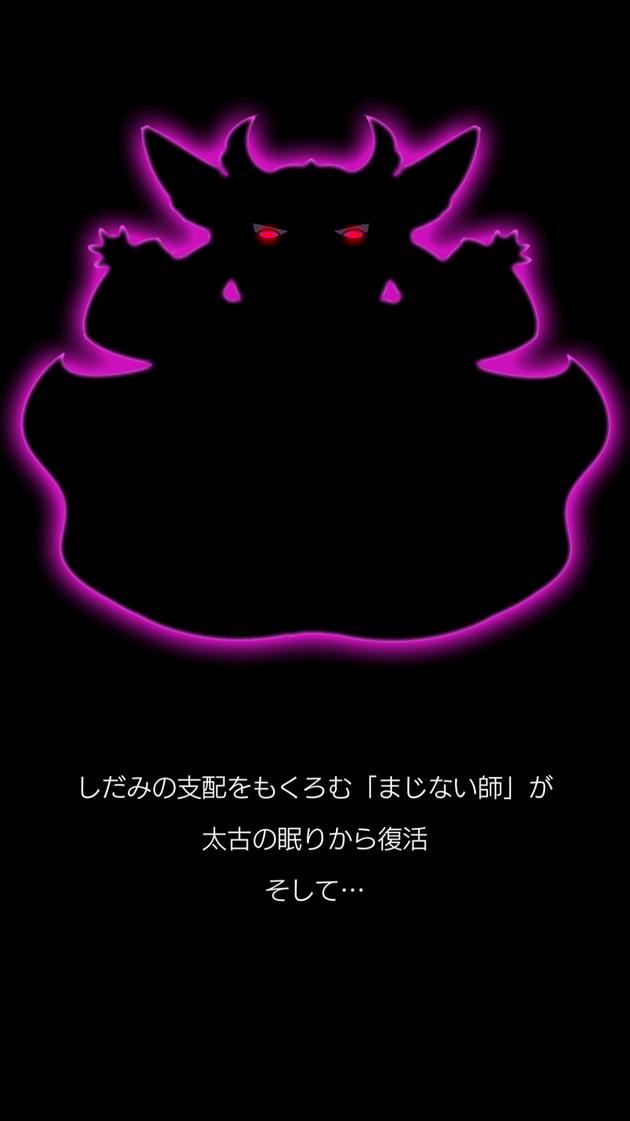 ワクワクする「しだみクエスト」のオープニング!!!