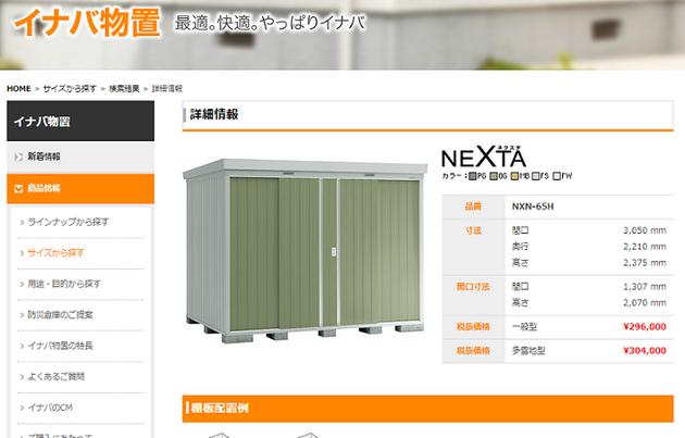イナバのネクスタNXN-65H