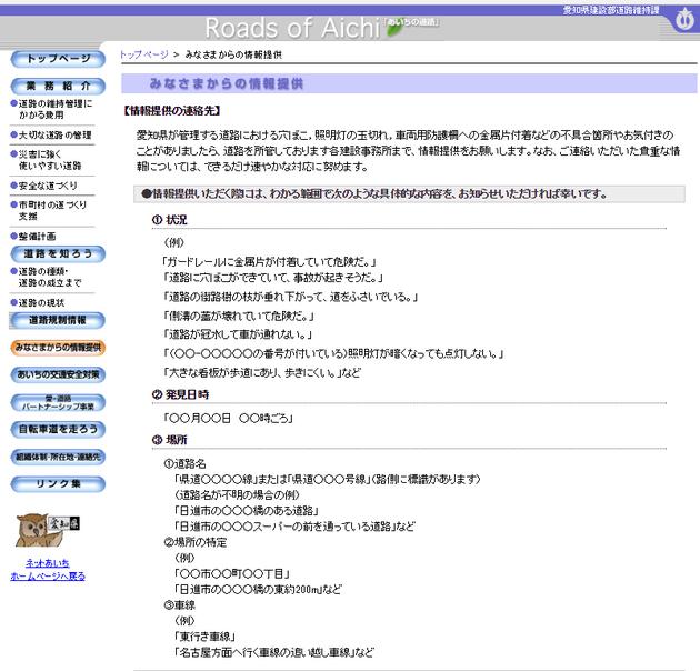 愛知県建設部道路維持課ホームページのスクリーンショットです。