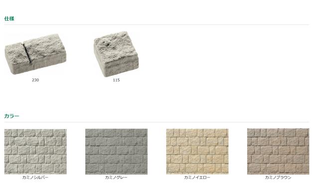 ユニソン アッピア インターロッキングブロックの質感表現も非常に良くなってきた。
