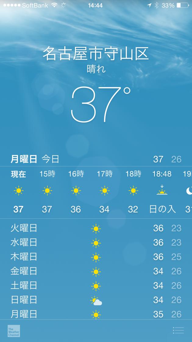 実験開始から一時間。外の気温は37度に達している模様です!