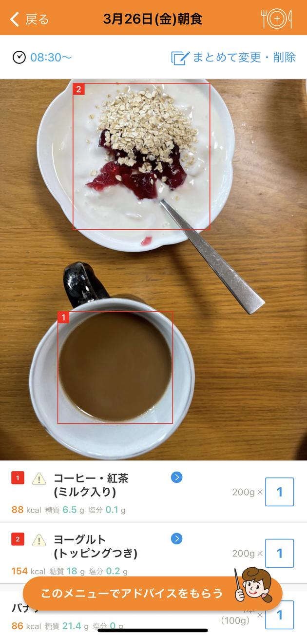 カロママ+のカロリー写真判定は本当にすごい。