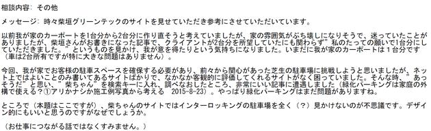 静岡の方からインターロッキングブロックのことについて質問を頂きました!