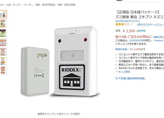 RIDDEX正規品は値段は高いが確りと説明が書いてある。