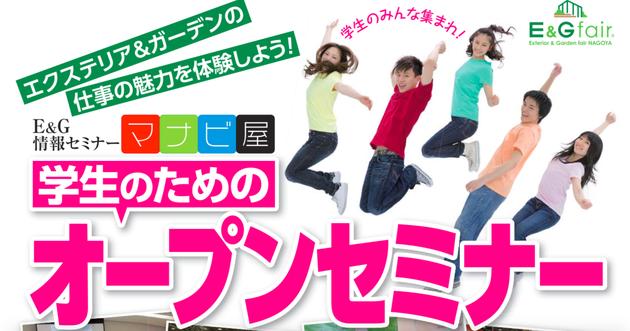 エクステリア&ガーデンフェア2019名古屋で学生のためのオープンセミナーにガーデンドクター柴ちゃんが登壇します!!!