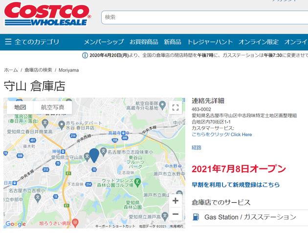 守山区のコストコが2021年7月8日遂にオープン!