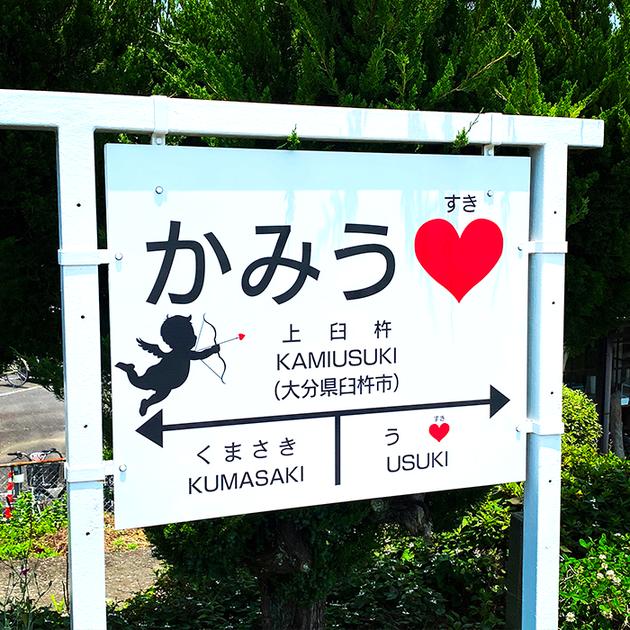 大分県産ローカルタレントが大分県臼杵市を散歩