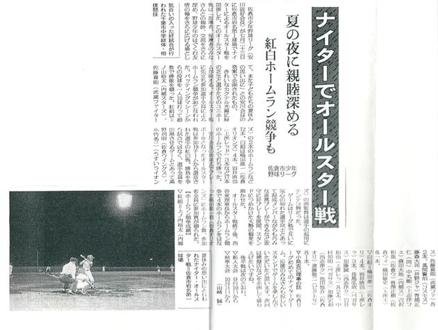 1994年7月23日開催 あさひふれんど千葉