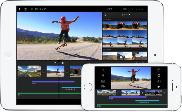 iPad, iPhoneで動作するiMovie。(画像はAppleのサイトから拝借)