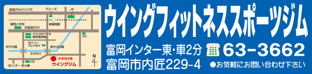 連絡先 TEL0274-63-3662 富岡市内匠229-4
