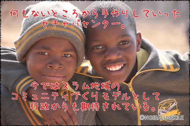 セチャバのエイズ孤児たち