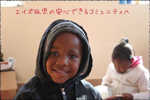 コミュニティの全員で孤児を育てる。