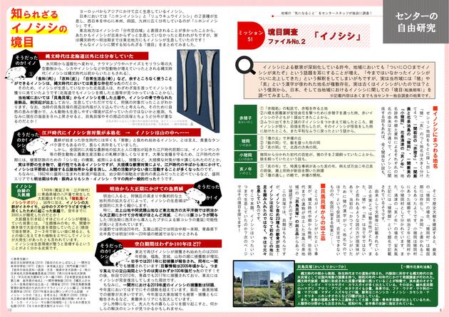 idea12月号 自由研究 誌面キャプチャ画像