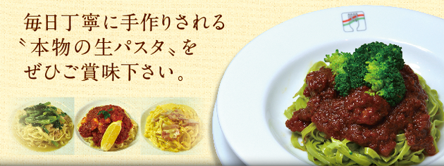 鳥取・鳥取市・パスタ・生パスタ・フレスカ・frescaのホームページへようこそ