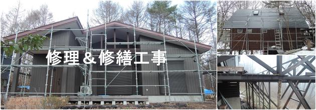 軽井沢 別荘修理修繕