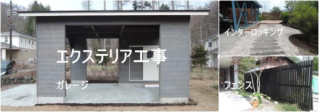 軽井沢 ガレージ、外構、植栽工事