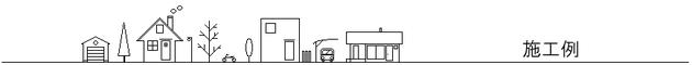 軽井沢中心に別荘、住宅の新築施工実例