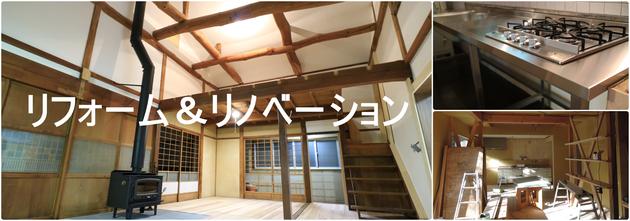 軽井沢 別荘リフォーム&リノベーション
