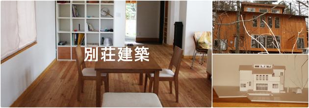 軽井沢 別荘、住宅の建築