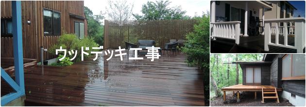 軽井沢ウッドデッキ工事&修理