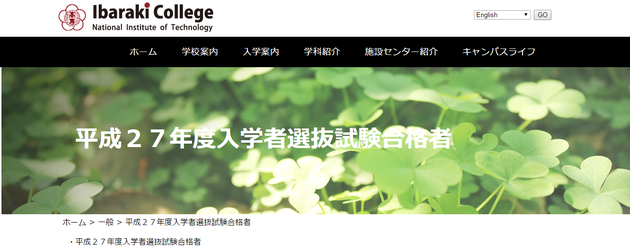 茨城高専,茨城工業高等専門学校,入学者選抜試験,合格発表