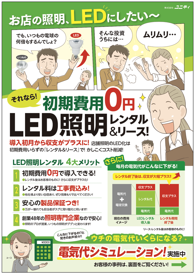 LED照明レンタル・リースのまんがチラシ 表面