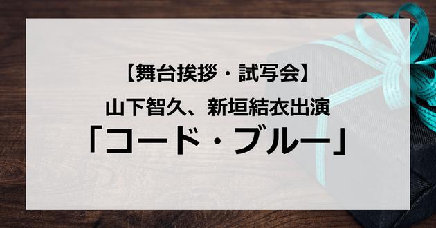 【試写会情報】映画「コード・ブルー」の舞台挨拶試写会はいつ?山下智久と新垣結衣が出演?有岡大貴は?