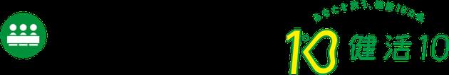 LACIQUE キャリアコンサルタント 大阪 京都 滋賀 関西 健康経営 推進 コンサルタント 健康経営アドバイザー 健康経営優良企業