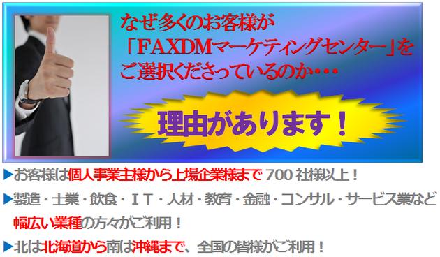 FAXDMマーケティングセンター