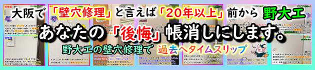 北大阪・南大阪・阪神エリア・奈良生駒地域などエリア外の方もご相談ください。