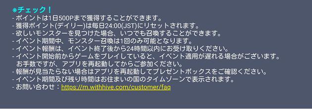 サマナーズウォー イベント ★4モンスター