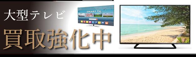液晶テレビプラズマテレビ高価買取!中古販売札幌でテレビを売るならワンスタイル