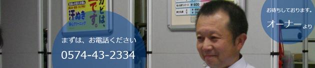 こだわりのクリーニングをお探しなら岐阜県加茂郡八百津町のいとうクリーニング。