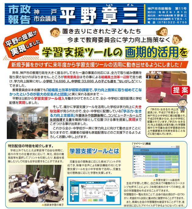 市政報告 第11号 令和2年1月1日発行