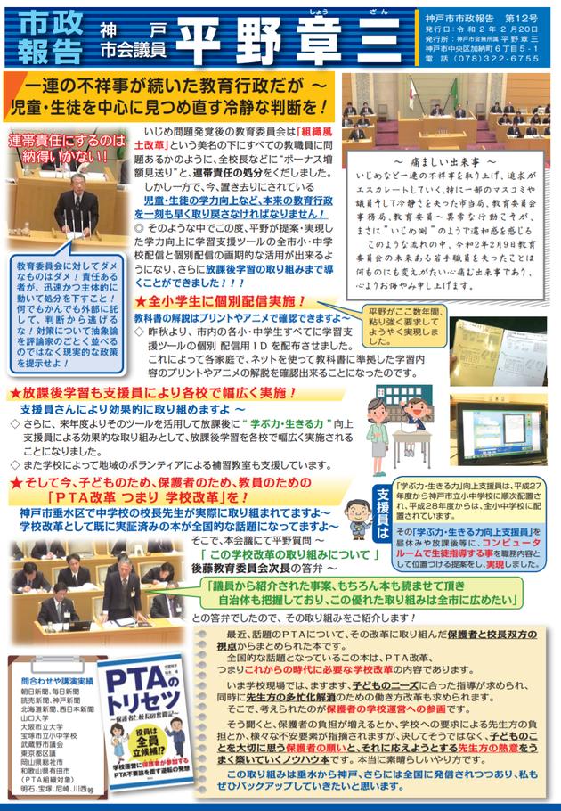 市政報告 第12号 令和2年2月20日発行