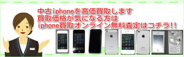 ipad買取オンライン査定