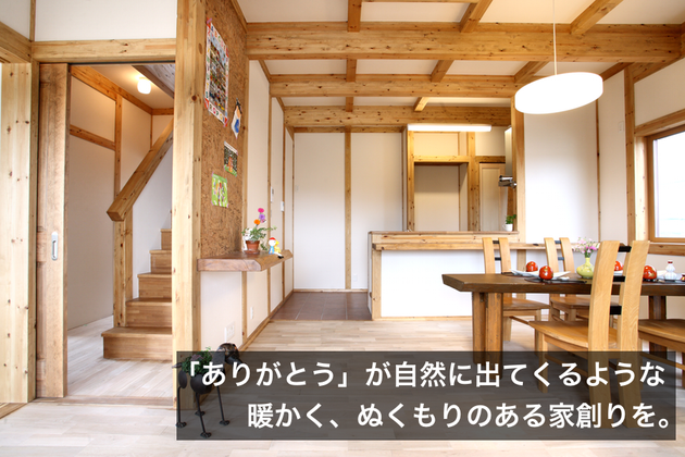 「ありがとう」が自然に出てくるような暖かく、ぬくもりのある家創りを。