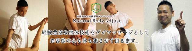 東京ゲイマッサージNatural Body Adjust