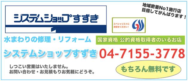 千葉県流山市美田のシステムショップすずきです。