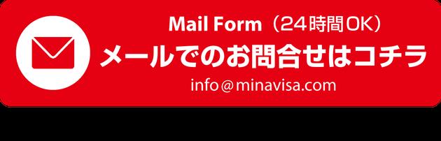 駐新潟中国総領事館への中国(訪中)ビザ申請ご相談メールフォームへ