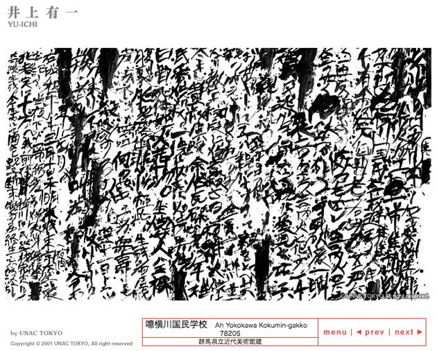 井上有一 噫横川国民学校