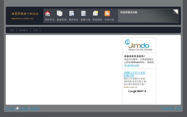 一款二分栏、灰黑色调、DIV+CSS布局的jimdo模板-诸葛草帽