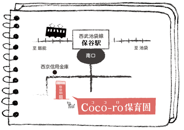ココロ保育園 地図