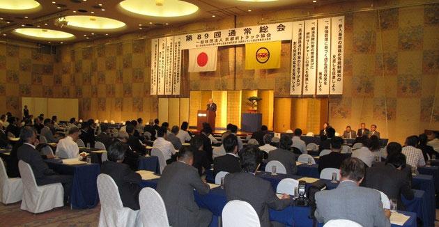 第89回 一般社団法人京都府トラック協会通常総会